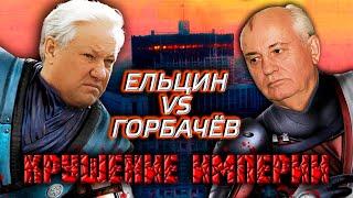 Ельцин против Горбачёва. Крушение империи @Центральное Телевидение