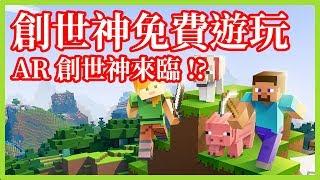 瀏覽器也能玩創世神!? ▶ 網頁版Minecraft免費遊玩 AR麥塊來臨!?