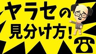 😈【カネマンのヤラセ告白謝罪】架空請求業者へのヤラセ電話の見分け方教えます!(YouTuberニュースvol.45)