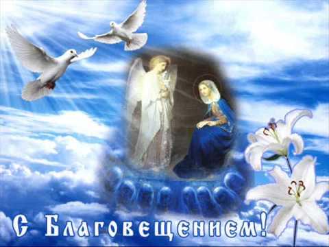 Благовещение Пресвятой Богородицы. Поздравление с Благовещением.