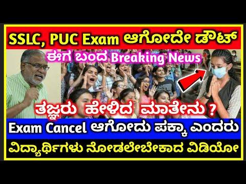SSLC ಮತ್ತು PUC Exam ಮಾಡೋದೆ ಡೌಟ್ | SSLC And PUC Exam Cancel | Education Update In Kannada | Kannada