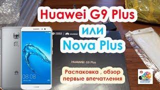 Huawei G9 Plus обзор распаковка первые тесты. за 200$ с Aliexpress