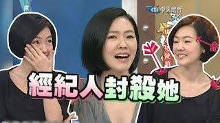 《康熙來了-精彩》引爆S炸藥的關鍵字是?八卦外流全是因為她?