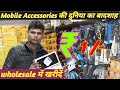 1 रुपये से Mobile accessories  !!  Mobile accessories manufacturer !! mobile accessories wholesale