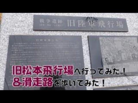 旧松本飛行場へ行ってみた!&滑走路を歩いてみた! #旧松本飛行場 ...