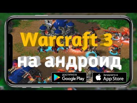 ШОК!! WARCRAFT 3 ПОРТИРОВАЛИ НА АНДРОИД!! WARCRAFT 3 Mobile