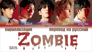 Cover images DAY6 – Zombie [ПЕРЕВОД НА РУССКИЙ/КИРИЛЛИЗАЦИЯ Color Coded Lyrics]