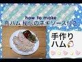 【手作りハム】簡単 鳥ハムの作り方(ネギソースが決め手)