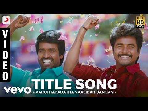 Varuthapadatha Vaalibar Sangam - Title Song Video