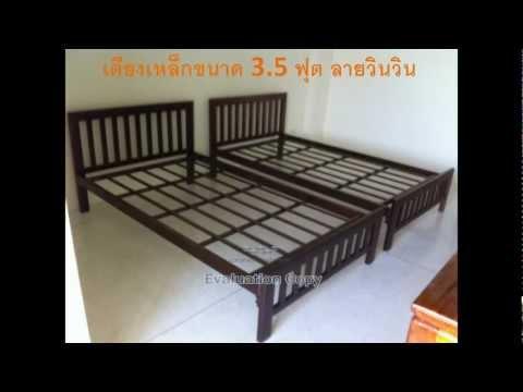 เตียงเหล็ก วินวินเฟอร์นิเจอร์