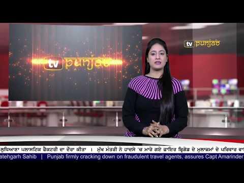 Punjabi NEWS  21 November 2017  TV Punjab