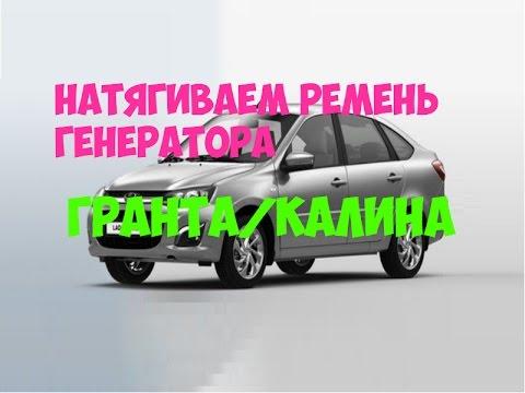 НАТЯГИВАЕМ РЕМЕНЬ ГЕНЕРАТОРА.ГРАНТА/КАЛИНА