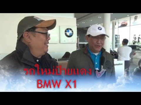 รถใหม่ป้ายแดง BMW X1และTest Drive Mini Cooper S