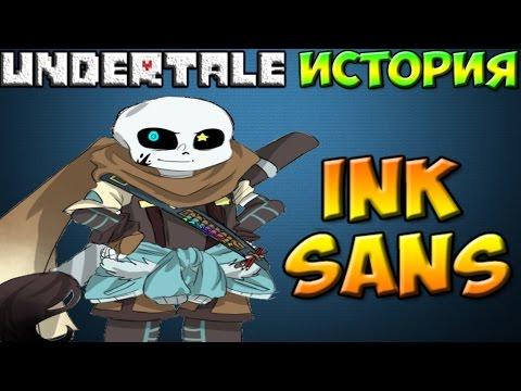 Undertale - История персонажа Ink Sans