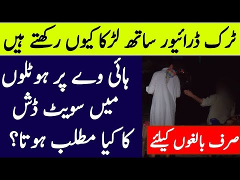Truck Drivers Apne Sath Conductors Kiyun Rakhte Hain   The Urdu Teacher