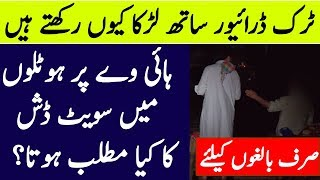 Truck Drivers Apne Sath Conductors Kiyun Rakhte Hain | The Urdu Teacher