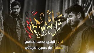 ثلاثه من حياتي   محمد الجنامي