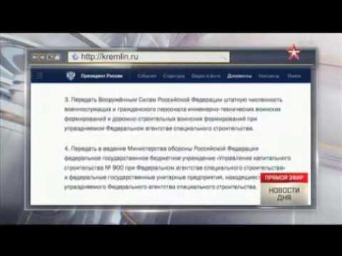 Все функции Федерального агентства специального строительства будут переданы Минобороны РФ