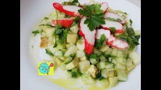 Салат из краба, авокадо и яблок