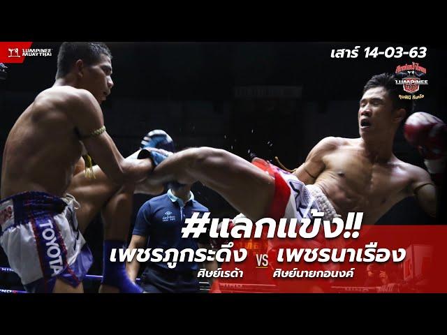 #แลกแข้ง! เพชรนาเรือง ศิษย์นายกอนงค์ vs เพชรภูกระดึง ศิษย์เรด้า   ลุมพินี TKO   14/03/63