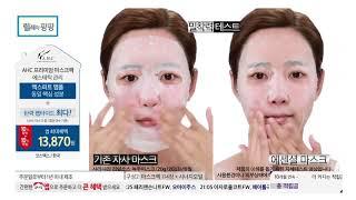 [홈앤쇼핑] AHC 에센셜 내추럴 시트 마스크(캡쳐앰플…