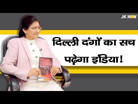 Delhi Riots 2020 Book Controversy | Author Monika Arora Exclusive | Interview