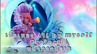 เนื้อเพลง All by myself (หน้ากากม้าน้ำ)The mask project A