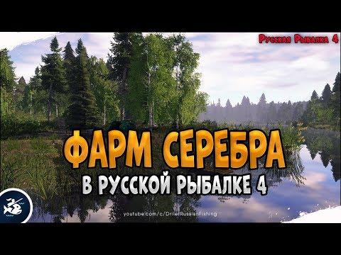 Фарм серебра в Русской Рыбалке 4 • Driler опять на озере Старый Острог
