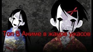 Топ 5 аниме в жанре (ужасов) 2018