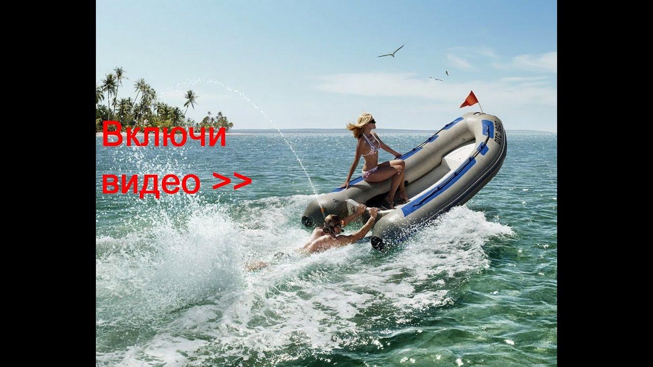Как выбрать качественную надувную лодку ПВХ для рыбалки - YouTube