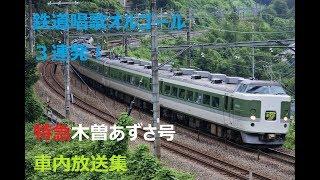 【鉄道唱歌3連発!】特急木曽あずさ号 車内放送集