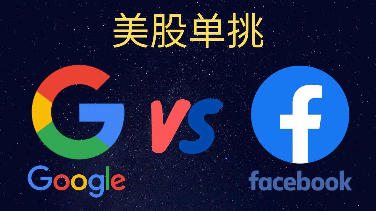 美股分析2020 (Google vs Facebook)|数字广告最强股票|指标对比分析|