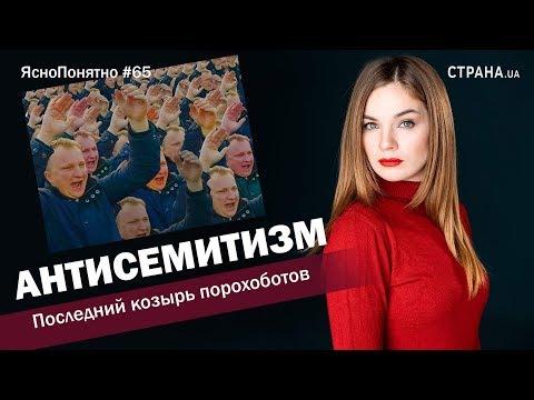 Антисемитизм. Последний козырь порохоботов | ЯсноПонятно #65 by Олеся Медведева thumbnail
