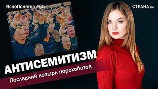 Антисемитизм. Последний козырь порохоботов | ЯсноПонятно #65 by Олеся Медведева
