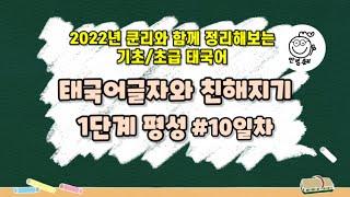 (매일 하루1분 태국어 읽기가 술술~)#.10 태국어 …