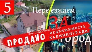 Купить дом в Калининграде. пос.Дружный