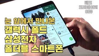 갤럭시 폴드 눈 앞에서 만나보니! 삼성 폴더블 스마트폰 모습과 현장 반응 (Galaxy Fold) [4K]