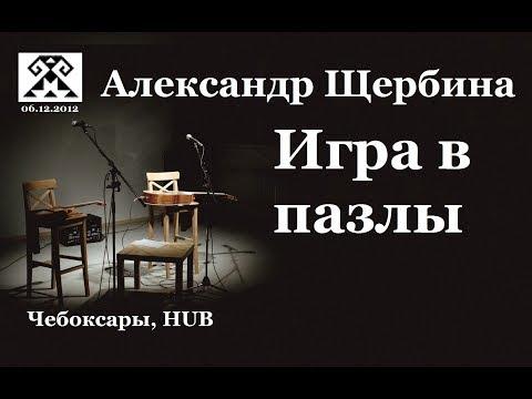 Игра в пазлы. Александр Щербина