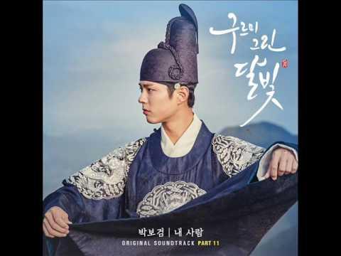 박보검 (Park Bo Gum) - 내 사람 (My Person) [달의 연인 - 보보경심 려 OST Part.11]