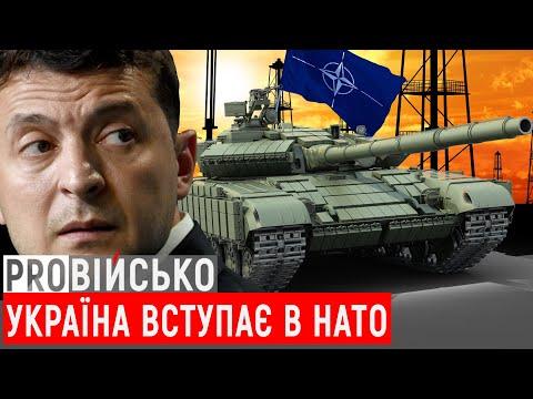 PROВійсько: Україна йде