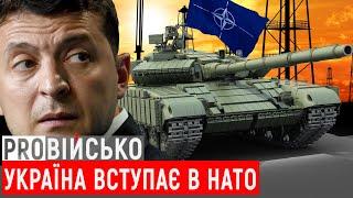 PROВійсько: Україна йде в НАТО | Танки на Донбасі