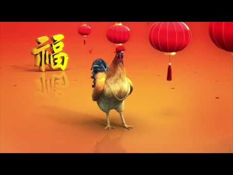 Happy Year of the Rooster | 金雞行大運!