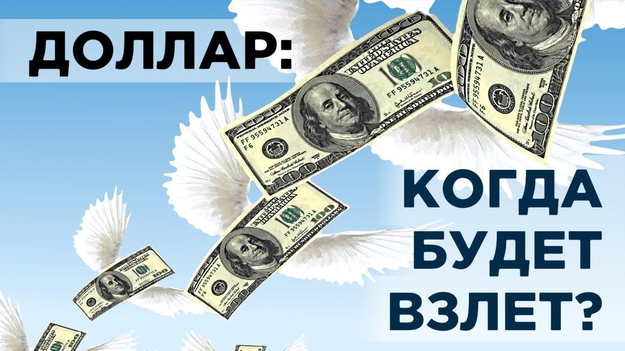 Курс доллара: свежие прогнозы и последние новости / События недели 18-21 февраля 2020 Смотри на OKTV