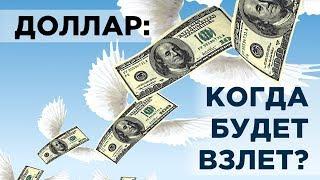 Курс доллара: свежие прогнозы и последние новости / События недели 18-21 февраля 2020
