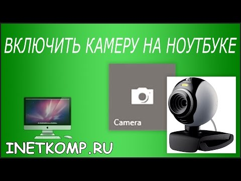 Включить камеру на ноутбуке (Веб-камеру)