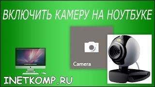 видео Как включить веб-камеру на ноутбуке