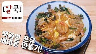 백종원 쯔유 / 에비동 만들기 / 일본식 왕새우 덮밥 / えびどん/ 알쿡 / RMTV COOK