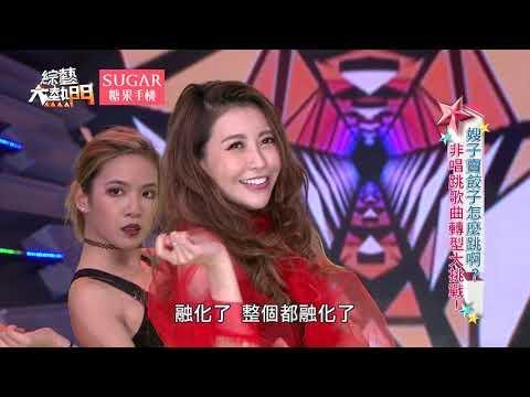 【嫂子賣餃子怎麼跳啊?非唱跳歌曲轉型大挑戰!】20171205 綜藝大熱門 X SUGAR糖果手機