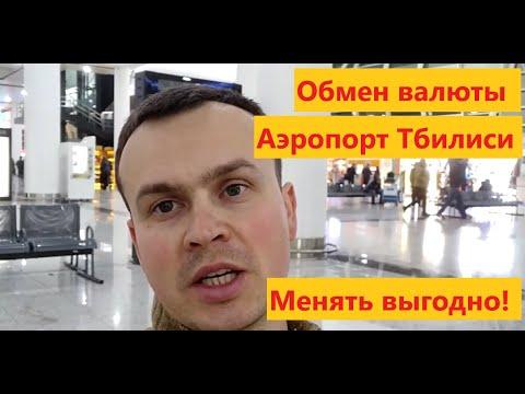 Обмен валюты в Грузии, можно ли менять в аэропорту