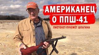 АМЕРИКАНЕЦ О ППШ-41- Hickok45